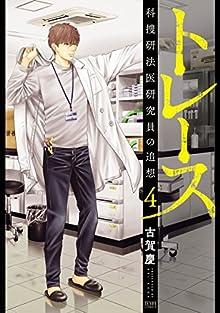 [古賀慶] トレース 科捜研法医研究員の追想 第01-04巻
