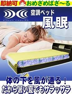 【即納可・大幅値下げ】空調ベッド 風眠からだの下を空気が通る、だから暑い夏でもサラッサラ