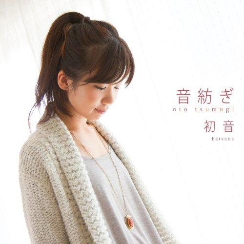 音紡ぎ(DVD付)