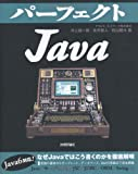 パーフェクトJava (PERFECT SERIES) (PERFECT SERIES 2)