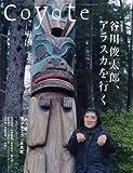 Coyote No.40 特集:谷川俊太郎、アラスカを行く 画像