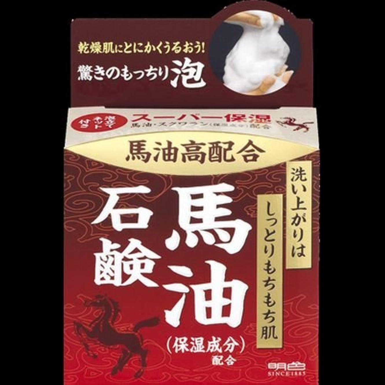 気づかない貫通する微生物【まとめ買い】明色うるおい泡美人 馬油石鹸 ×2セット