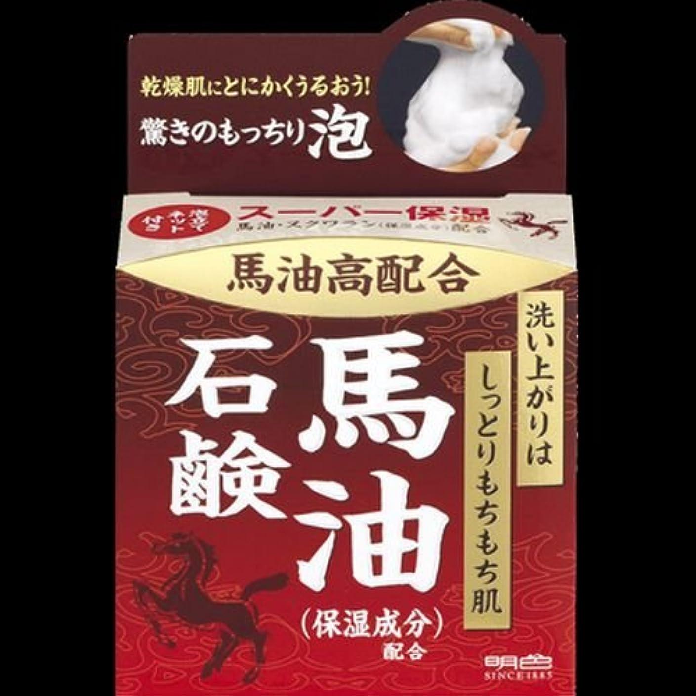 腫瘍兵隊精査【まとめ買い】明色うるおい泡美人 馬油石鹸 ×2セット