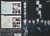 離婚弁護士 VOL.1 [VHS]