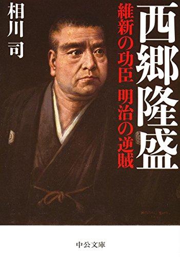 西郷隆盛 - 維新の功臣 明治の逆賊 (中公文庫)