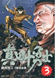 真田十勇士―時代劇画 (3) (SPコミックス)
