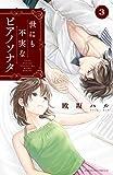 世にも不実なピアノソナタ(3) (BE・LOVEコミックス)
