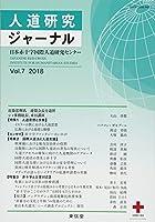 人道研究ジャーナル 〈Vol.7(2018)〉