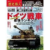 歴史旅人 Vol.2 (晋遊舎ムック)