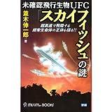 未確認飛行生物UFC「スカイフィッシュ」 (ムー・スーパー・ミステリー・ブックス―1テーマ謎学入門シリーズ)