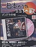 日本のうた こころの歌 CD付きマガジン隔週刊13ゴンドラの歌