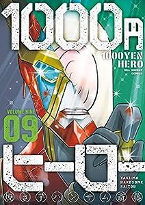 1000円ヒーロー(9) (裏少年サンデーコミックス)