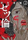ゼツ倫 コミック 1-2巻セット