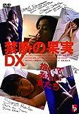 禁断の果実DX 抱いてみたい女たち [DVD]