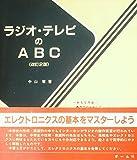 ラジオ・テレビのABC (1982年)