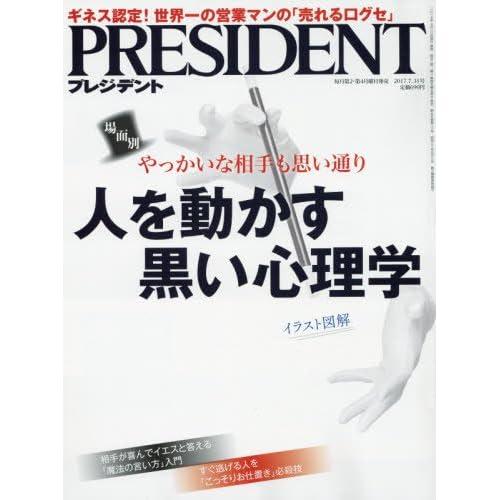 PRESIDENT (プレジデント) 2017年7/31号(人を動かす黒い心理学)