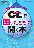 CL(コンタクトレンズ)で困ったときに開く本: 眼科スタッフのための (眼科ケア2009年冬季増刊)