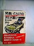 間違いだらけのクルマ選び―良いクルマを買うための57章+全車種徹底批評 (1976年)