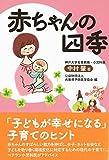 赤ちゃんの四季