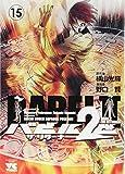 バビル2世ザ・リターナー 15 (ヤングチャンピオンコミックス) 画像