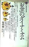 「お金」のダイナミズム (講談社現代新書 (669))