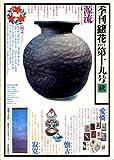 季刊銀花1974秋19号