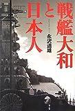 戦艦大和と日本人