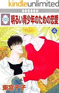 明るい青少年のための恋愛 4巻 (冬水社・いち*ラキコミックス)