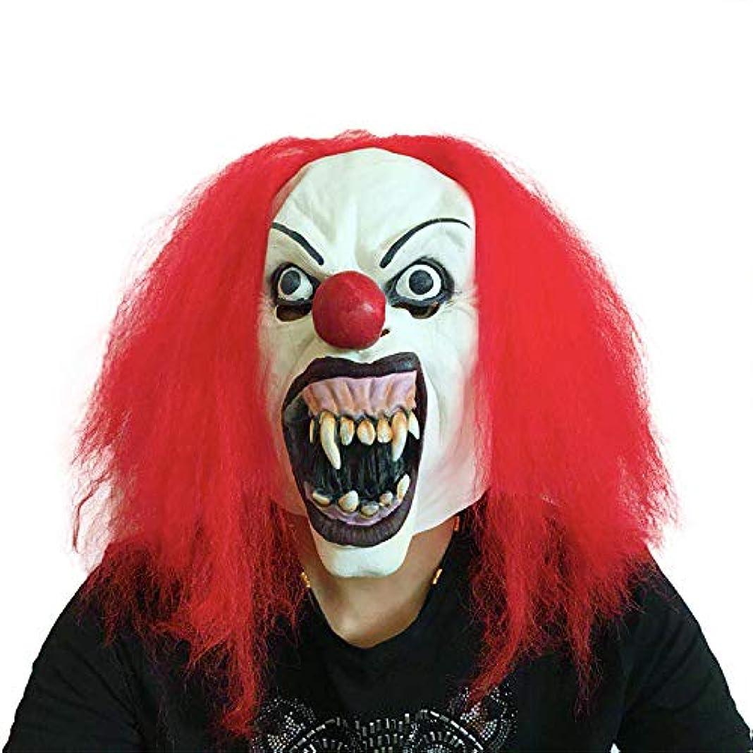 推定急襲わざわざハロウィーン仮装パフォーマンスをマスクおかしいピエロは、スプーフィング赤毛の幽霊を怖い小道具ショー