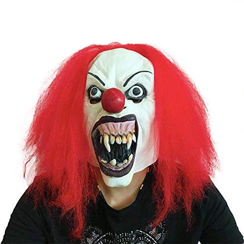 一般コントラストばかげたハロウィーン仮装パフォーマンスをマスクおかしいピエロは、スプーフィング赤毛の幽霊を怖い小道具ショー