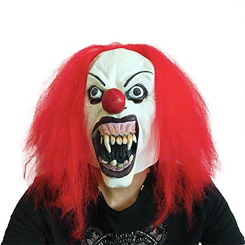 警告するマイルド工業化するハロウィーン仮装パフォーマンスをマスクおかしいピエロは、スプーフィング赤毛の幽霊を怖い小道具ショー
