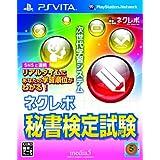 ネクレボ秘書検定試験 - PS Vita