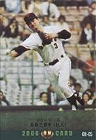 カルビー2000 プロ野球チップス ONカード No.ON-05 長嶋茂雄