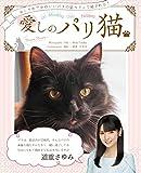 愛しのパリ猫 - おしゃれでかわいいパリの猫カフェで癒される!  -