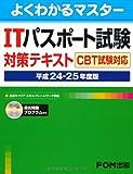 ITパスポート試験対策テキスト CBT試験対応 平成24ー25 (よくわかるマスター)