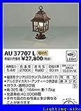 コイズミ照明 門柱灯 AU37707L