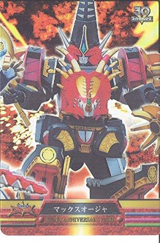 爆竜戦隊アバレンジャー マックスオージャ SA-2708-098 スーパー戦隊シリーズ ウエハースカード