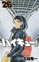 ハイキュー!! 26 (ジャンプコミックス)