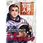 第2巻 ニール・アームストロング: レジェンド・ストーリー