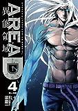 AREA D 異能領域(4) (少年サンデーコミックススペシャル)