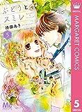 ぶどうとスミレ 5 (マーガレットコミックスDIGITAL)