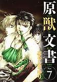 原獣文書 (7) (ウィングス・コミックス)