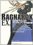 ラグナロクEX. SANCTUARY (角川スニーカー文庫)