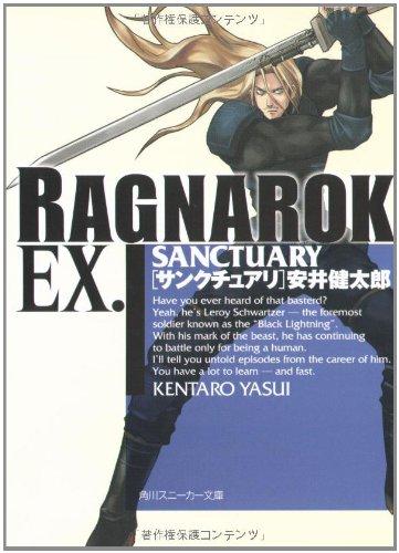 ラグナロクEX. SANCTUARY (角川スニーカー文庫)の詳細を見る