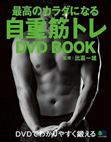 最高のカラダになる 自重筋トレ DVD BOOK[雑誌] エイムックの書影