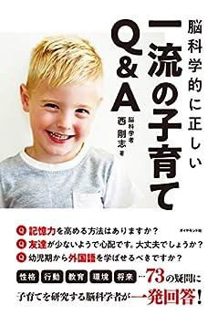 [西 剛志]の脳科学的に正しい 一流の子育てQ&A
