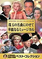 珠玉の名曲にのせて 華麗なる ミュージカル DVD10枚組 10PD-420