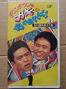 ダウンタウンのガキの使いやあらへんで!!(1) ~ 幻の傑作漫才全集パート1 [VHS]