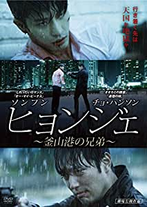 ヒョンジェ ~釜山港の兄弟~ [DVD]