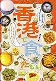 香港で食べたい!